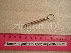Манок на рябчика регулируемый (метал.)