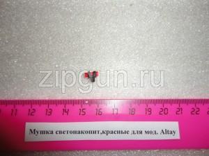 Мушка светонакопит,красные для мод. Altay