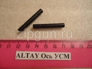 Ось УСМ Altay