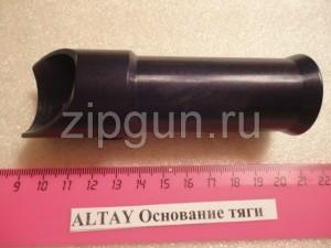 Основание тяги Altay 1276