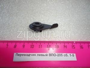 Переводчик левый ВПО-205 сб. 1-5.