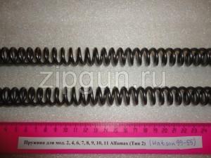 Пружина для мод. 2, 4, 6, 7, 8, 9, 10, 11 Alfamax (Тип 2) Hatsan 99-55.