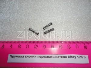 Пружина кнопки перехватывателя Altay 1276