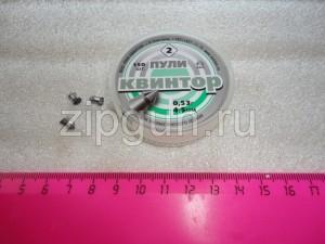 Пульки Квинтор (150 шт.) 0,53гр. острая головканасечка.