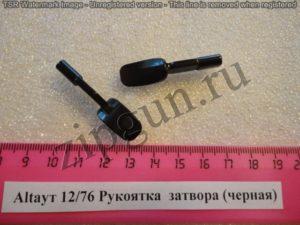 rukoyatka-zatvora-chernaya-altay-1276