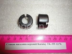 Стакан магазина верхний Karatay TK-355 1276
