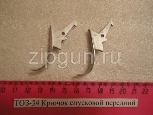 ТОЗ-34 (Крючок спуск.передний)