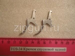 ТОЗ-34 (Крючок спуск.задний)