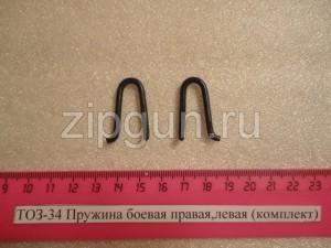 ТОЗ-34 (Пружина боевая правая+левая) комплект