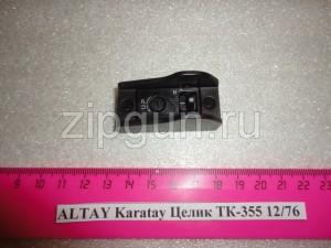 Целик Karatay TK-355 1276