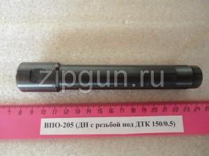 ВПО-205-00 (03-04) (ДН с резьбой под ДТК 0.5) 150мм