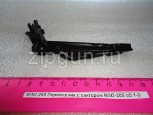 ВПО-205 Переводчик с сектором ВПО-205 сб 1-3