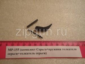 МР-155 (комплект Серьга+пружина толкателя серьги+толкатель серьги)