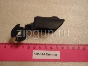 МР-514 Кнопка.