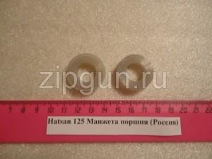 Hatsan 125 Манжета поршня Россия