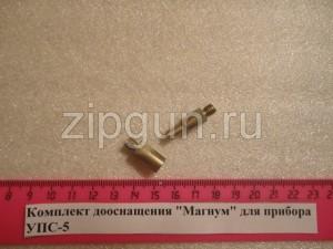 Комплект дооснащения Магнум для прибора УПС-5