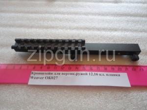Кронштейн для вертик.ружей 12,16 кл. планка Weaver
