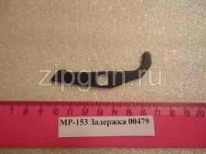 МР-153 (Задержка) пасп.64 000479
