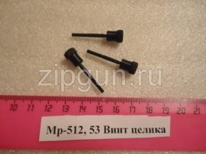МР-512, 53 Винт целика