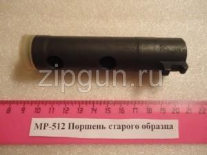 МР-512 Поршень ст. обр