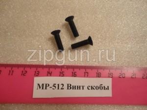 МР-512 Винт скобы