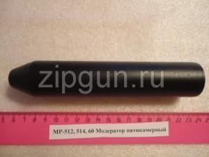 МР-512,514,60 Модератор пятикамерный