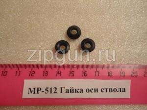 МР-512ИЖ-40ИЖ-38МР-53 (Гайка оси ствола) МР-40 17