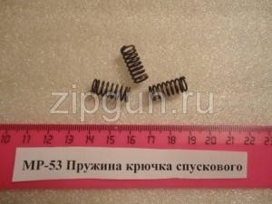 МР-53 (Пружина крючка спускового) пасп.17