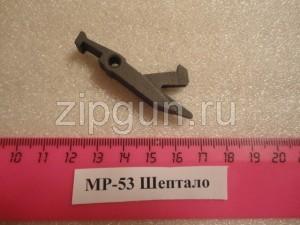 МР-53 Шептало