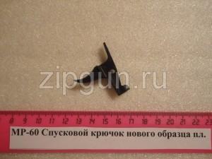 МР-60 (Крючок спусковой) нов. обр.