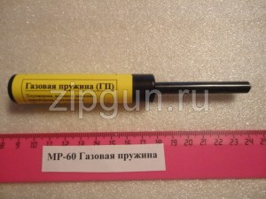 МР-60 Пружина газовая