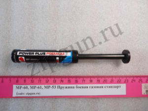МР-60 Пружина газовая Стандарт