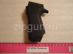 МР-651 (Рукоятка)