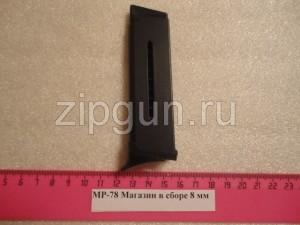 МР-78 Магазин в сб 8 мм