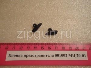 МЦ 20-01 (Кнопка предохранителя)