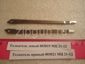 МЦ 21-12 Комплект (Толкатель левый+_правый)