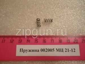 МЦ 21-12 Пружина 002005