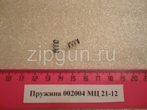 МЦ 21-12 Пружина 02004