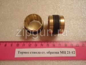 МЦ 21-12 (Тормоз ствола в сб.) ст. обр