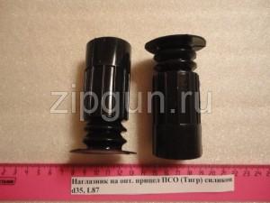 Наглазник на опт. прицел ПСО (Тигр) силикон d35, L87
