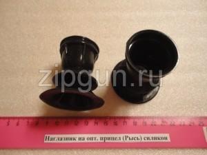 Наглазник на опт. прицел (Рысь) силикон d40, L62