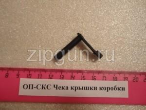 ОП-СКС (Чека крышки коробки)