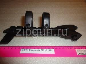 СОК-95М Супер (Кронштейн сб.18-03)