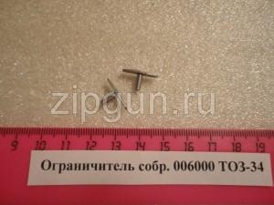 ТОЗ-34 (Ограничитель собр.)