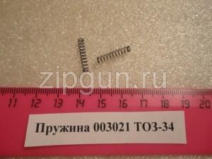 ТОЗ-34 Пружина 003021