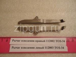 ТОЗ-34 (Рычаг взведения компл.)