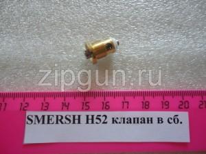 Клапан в сборе Smersh H52