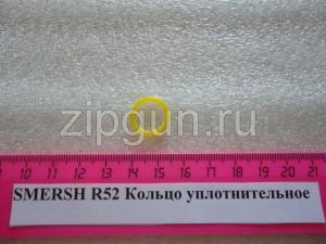 Кольцо уплотнительное Smersh H52