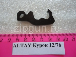Курок Altay