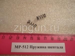 МР-512 (Пружина шептала)
